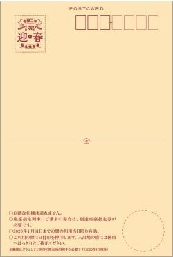 002_20200102172501