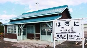 Horonistation01